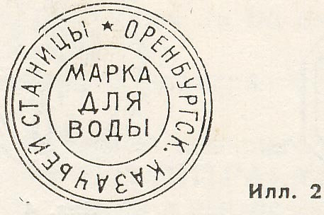 марка оренбург