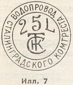 водопровод сталинградского комтреста