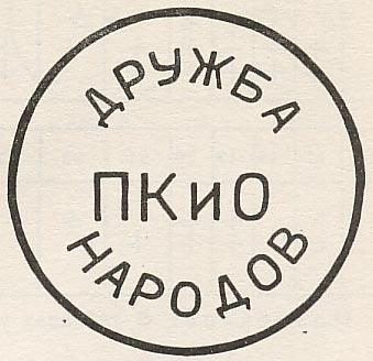 ПКиО Дружба Народов