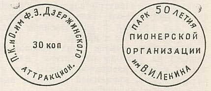 ПКиО Дзержинского