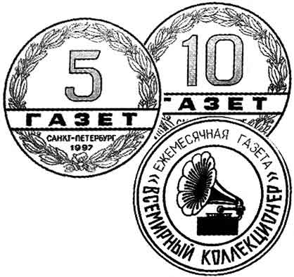 жетон газеты