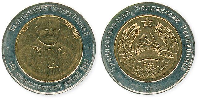 биметаллический жетон ПМР