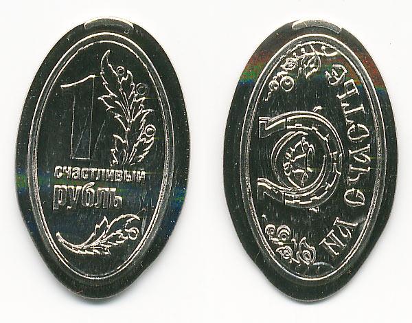 давленная монета Белорусский вокзал