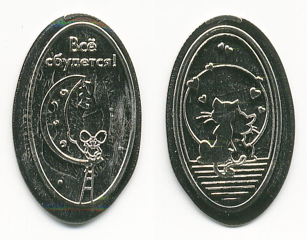 сувенирная монета Белорусский вокзал