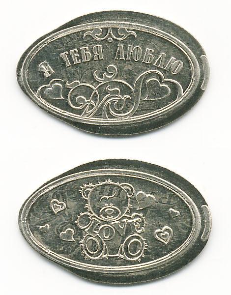 сувенирный жетон с вокзала