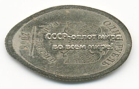 сувенирный жетон Казанский вокзал