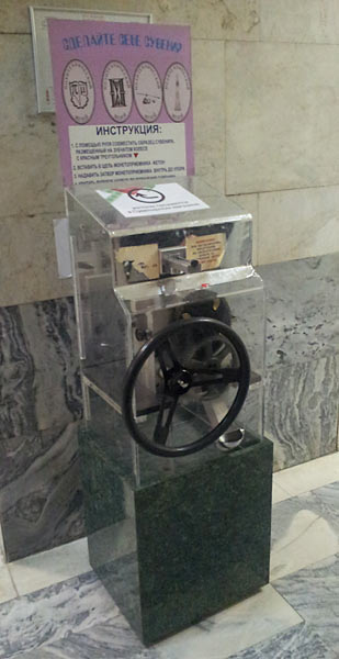 аппарат сувенирных жетонов