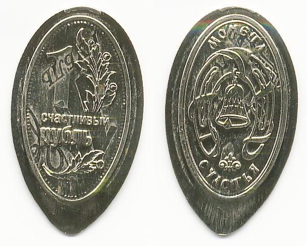 жетон счастливый рубль