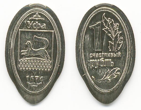 жетон Уфа 1574