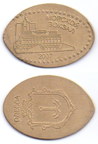 жетон морской вокзал Одесса