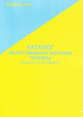 каталог жетонов украины