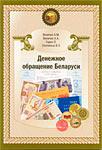 книга Денежное обращение Беларуси