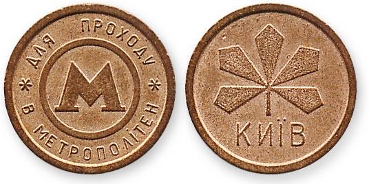 киевская подземка