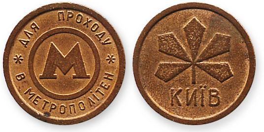 метрополитеновский жетон