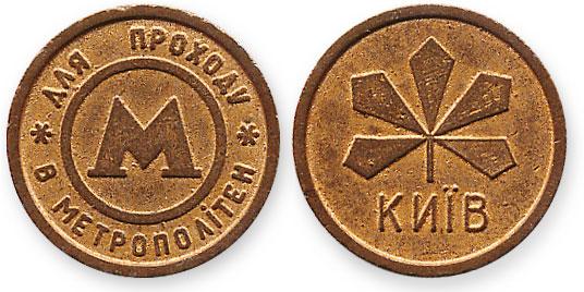 жетон метро г.Киев