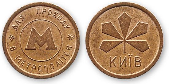 жетон киевского метро