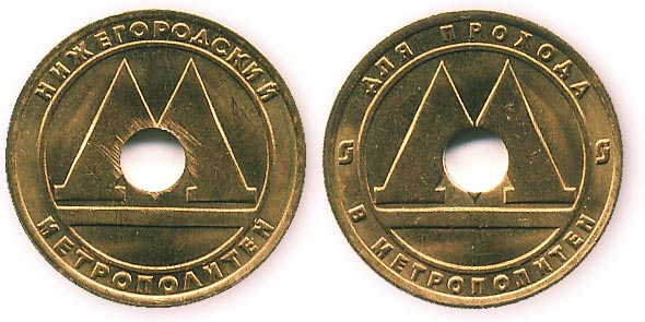 Жетоны метрополитена 10 рублей банкнота цена