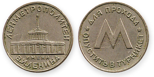 жетон метрополитена г.Ленинград