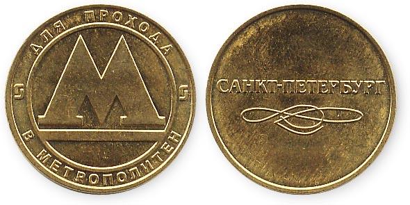 Жетон метро санкт петербурга таблица стоимости ссср монет
