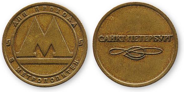 Монета метрополитен цена селия санчес