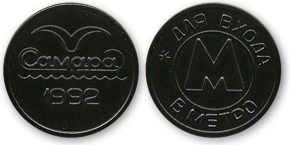 метрошный жетон