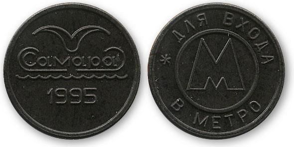 жетон метрополитена