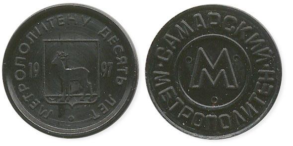 метрожетон Самара