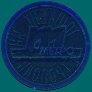 жетончик метрополитена