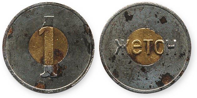 биметаллический жетон