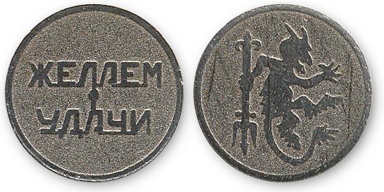 жетон с чертиком
