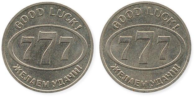 жетон Желаем удачи 777