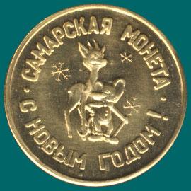 самарская монета