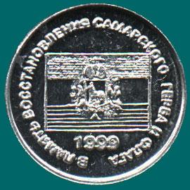 самарский жетон