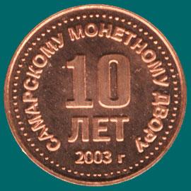 10 лет монетному двору