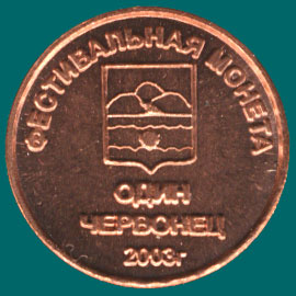 самарская монета мост