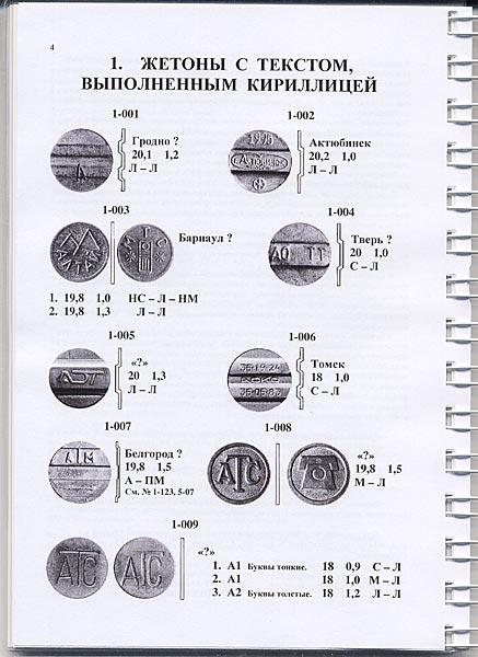 каталог телефонных жетонов