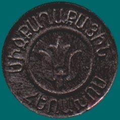 армянский телефонник