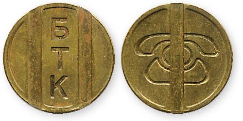 болгарский таксофонный жетон