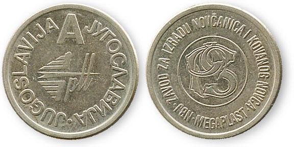 югославский телефонный жетон