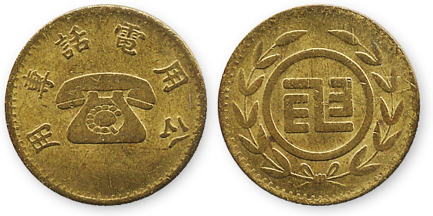 тайваньский телефонный жетон