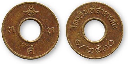 Тайский таксофонный жетон