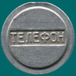 киевский телефонный жетон