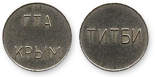 крымский телефонный жетон