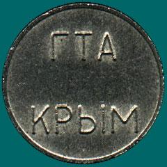 телефоный жетон Крыма