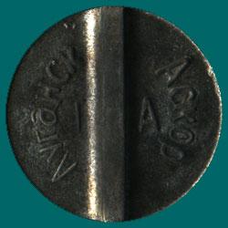 луганский телефонный жетон