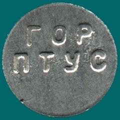 Николаевский телефонный жетон
