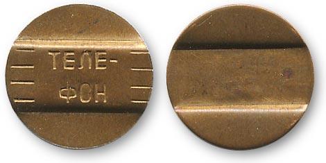 белгородский телефонный жетон