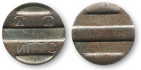 иркутский телефонный жетон