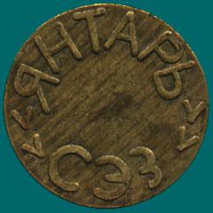 Калининградский телефонный жетон