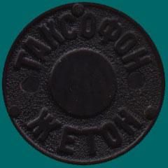 Клинский таксофонный жетон